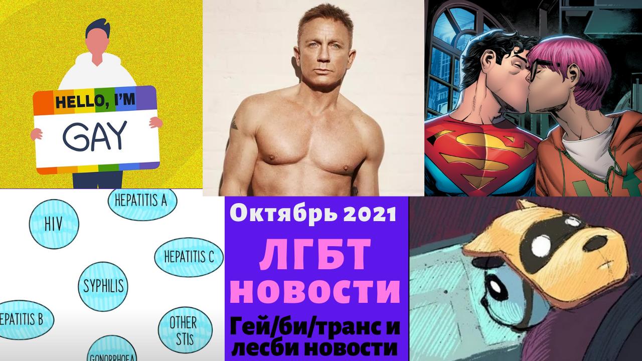 ЛГБТ-новости 11-17 октября 2021
