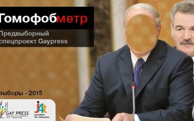 gomophobmetr_ulahovich