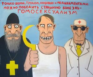 20151026_gomophobia
