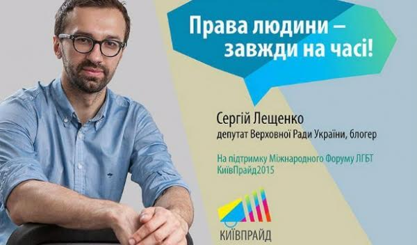 leschenko_sergey_gay_polotics