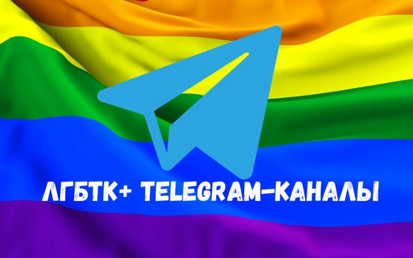 ЛГБТК+ Telegram-каналы