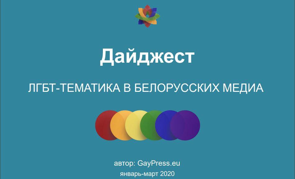 Дайджест ЛГБТ-тематики