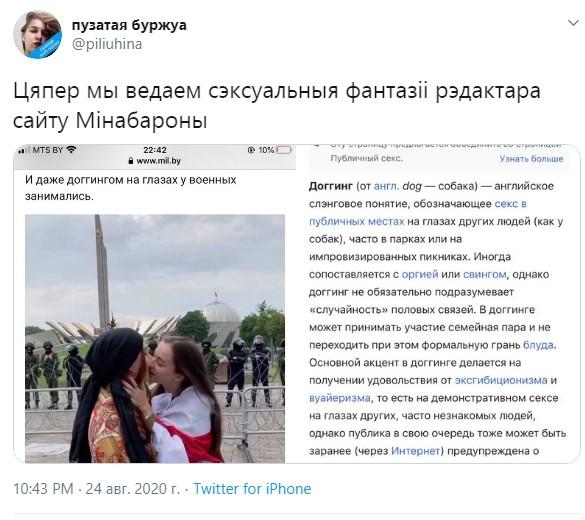 """""""Может, им больше не с кем? Фу, какая мерзость..."""". Гомофобия на фоне белорусских событий"""