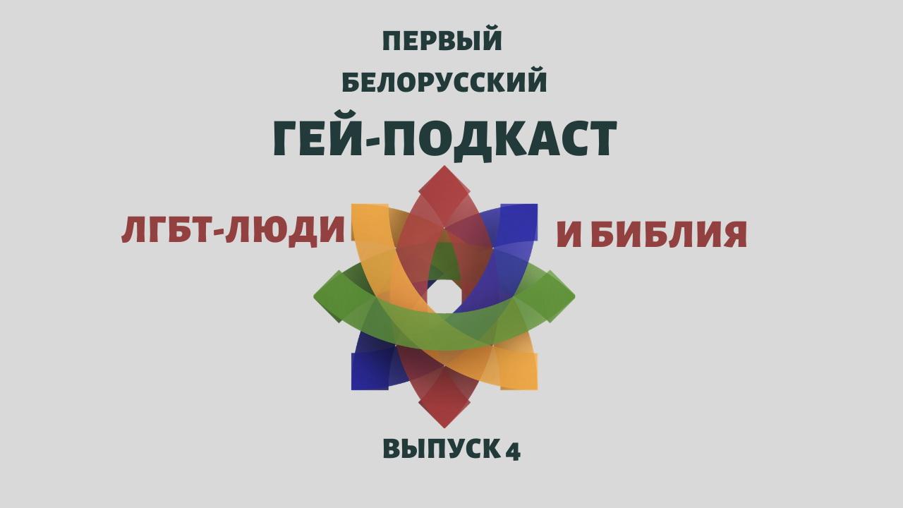 Первый Белорусский гей-подкаст