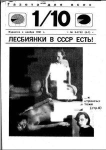 Онлайн-музей истории ЛГБТ в России