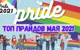 гейпрайд, pride, gaypride