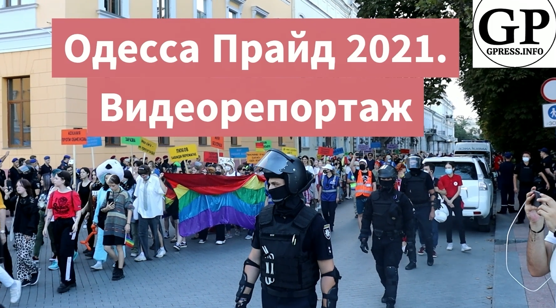 Одесса Прайд 2021