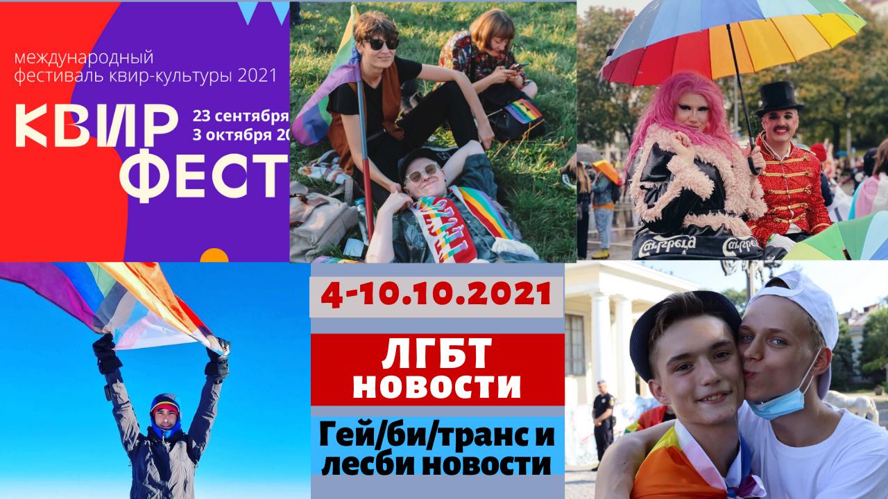 ЛГБТ Новости 4-10 октября 2021