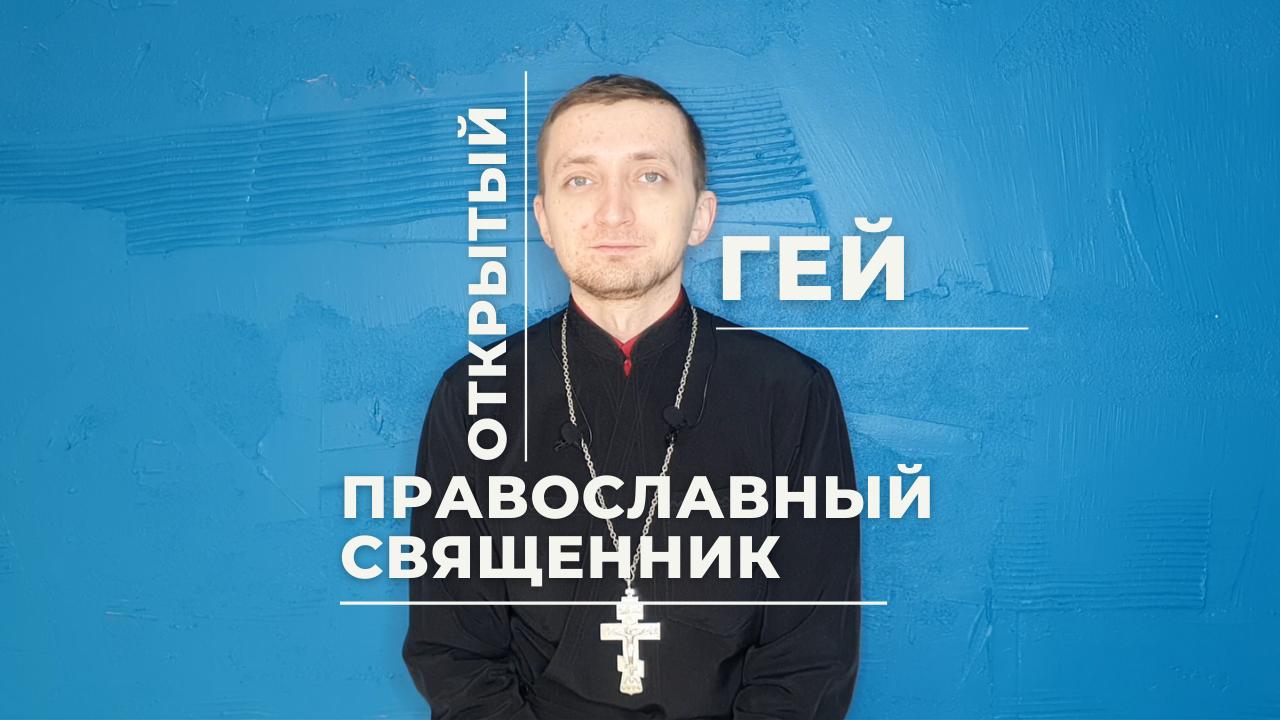 Гей-священник