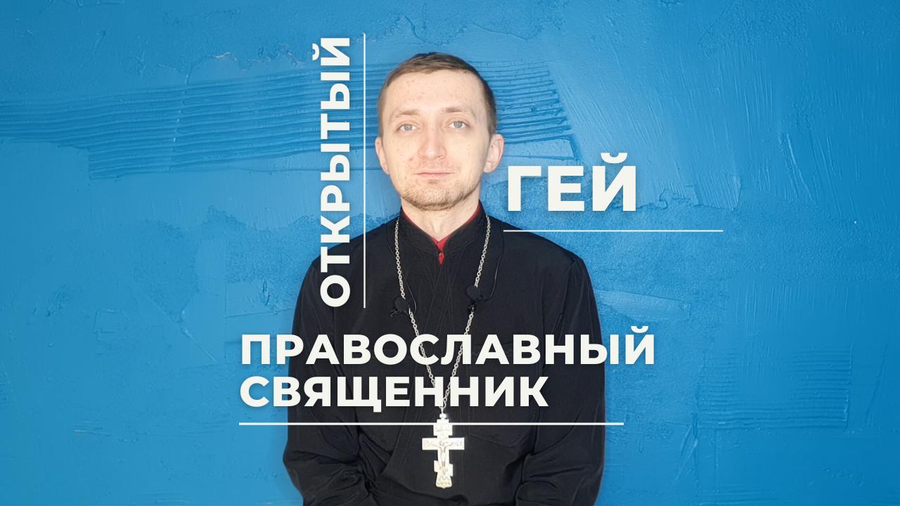 Гей-священник. Православный священник - открытый гей