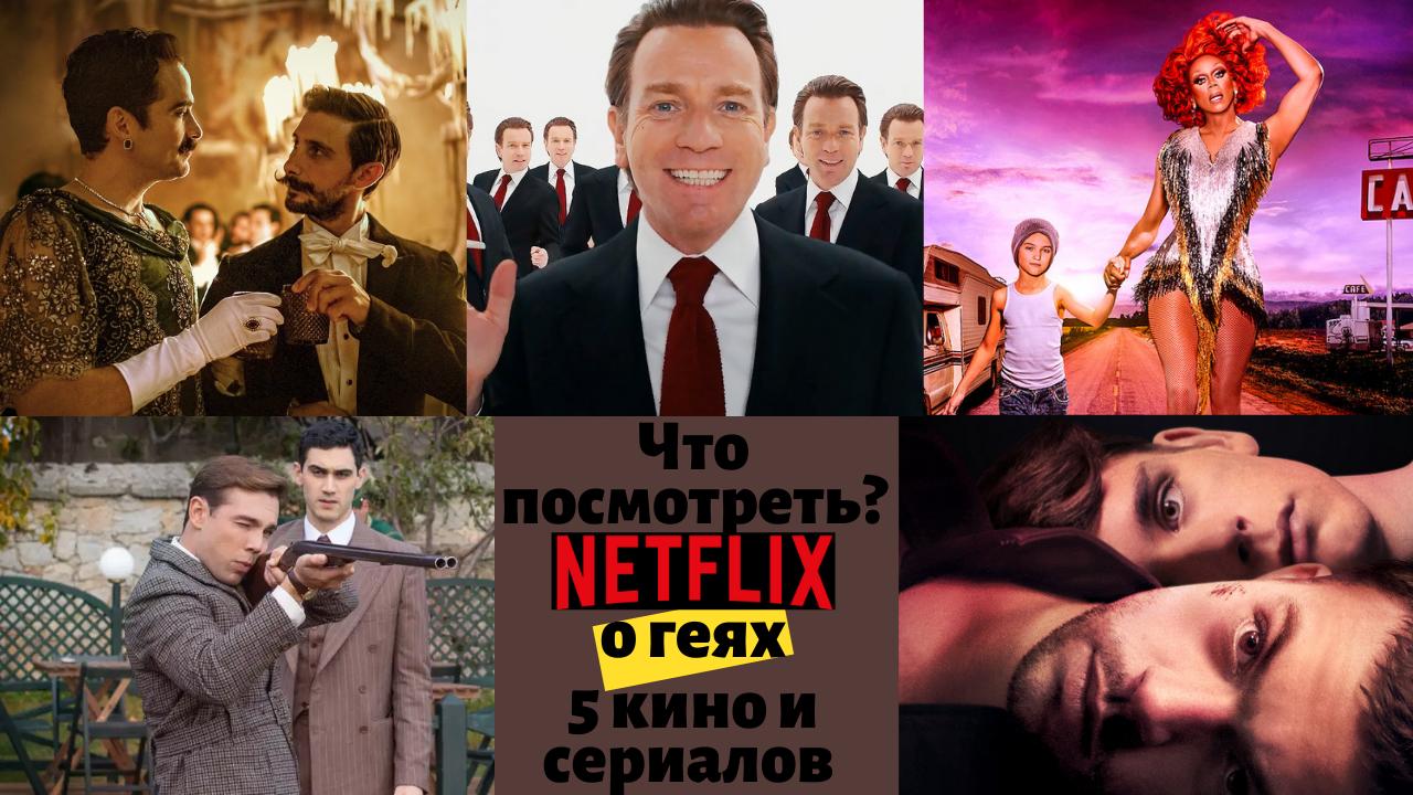 Что посмотреть на Netflix о геях. 5 кино и сериалов
