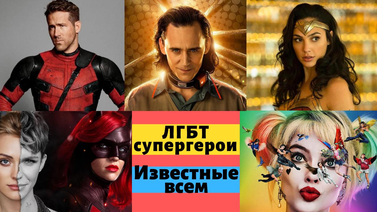 ЛГБТ супергерои