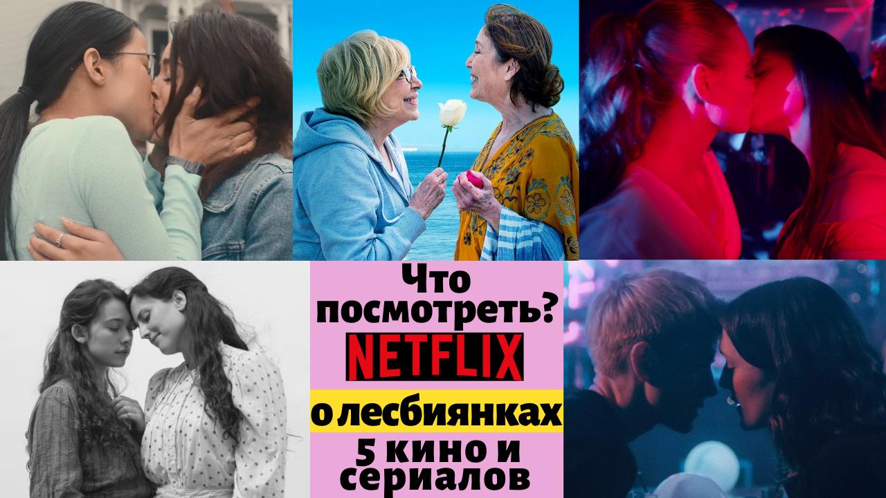Netflix о ЛЕСБИЯНКАХ! 5 кино и сериалов